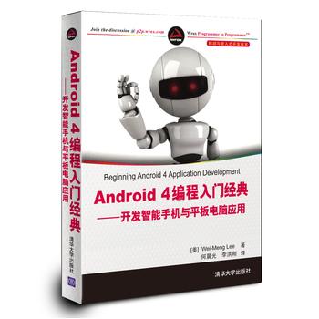 Android 4编程入门经典——开发智能手机与平板电脑应用(移动与嵌入式开发技术)