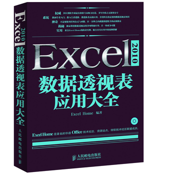Excel 2010数据透视表应用大全