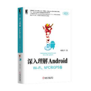 深入理解Android:Wi-Fi、NFC和GPS卷