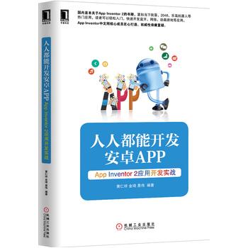 人人都能开发安卓App--App Inventor2应用开发实战
