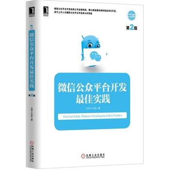 微信公众平台开发最佳实践(2015)