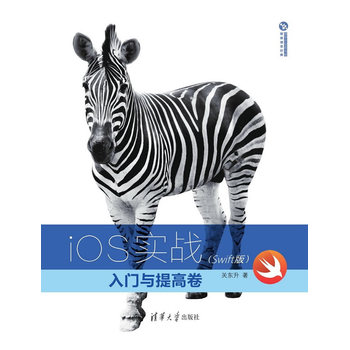 iOS实战:入门与提高卷(Swift版)