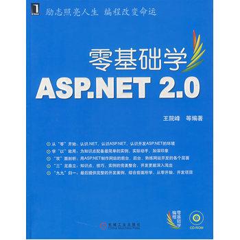 零基础学ASP.NET 2.0(附光盘)