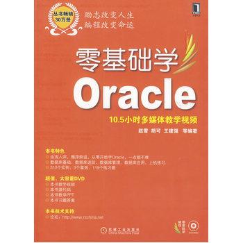零基础学Oracle