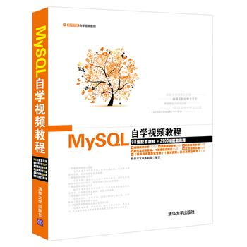 MySQL自学视频教程