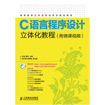 C语言程序设计立体化教程(附微课视频)