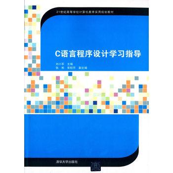 C语言程序设计学习指导 21世纪高等学校计算机教育实用规划教材