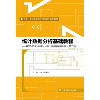 统计数据分析基础教程(第二版)