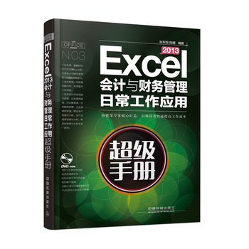 Excel 2013会计与财务管理日常工作应用超级手册(含盘)