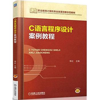 C语言程序设计案例教程 李红