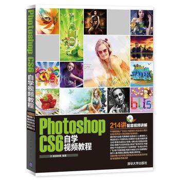 Photoshop CS6自学视频教程(光盘)