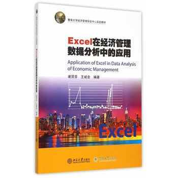 Excel在经济管理数据分析中的应用