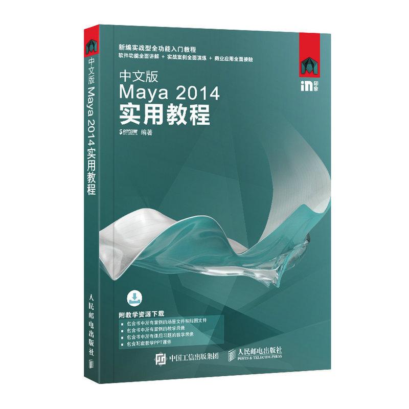 Maya 2014实用教程-中文版