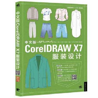 CorelDRAW X7服装设计-中文版