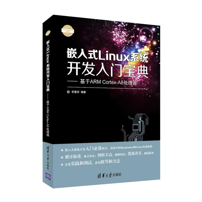 嵌入式Linux系统开发入门宝典-基于ARM Cortex-A8处理器