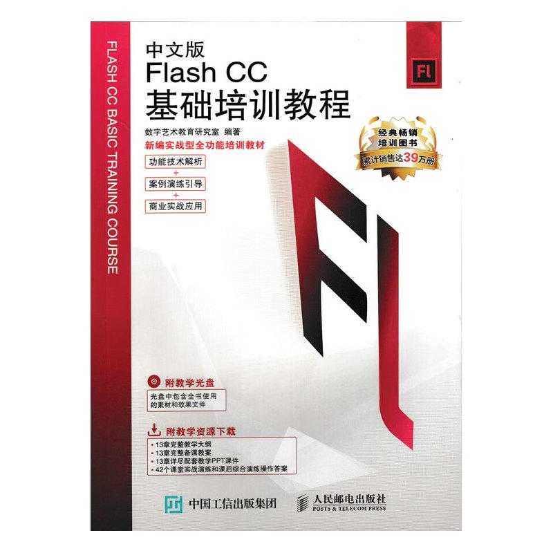 中文版Flash CC基础培训教程-(附光盘)