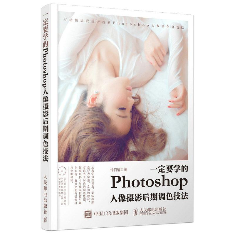 一定要学的Photoshop人像摄影后期调色技法-(附光盘)