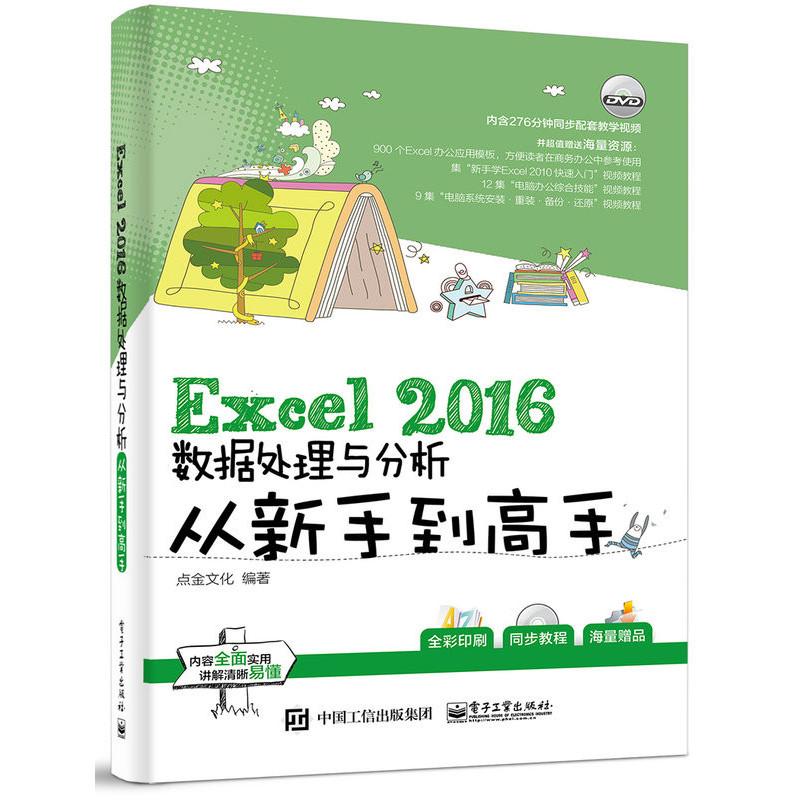Excel 2016数据处理与分析从新手到高手-(含DVD光盘1张)