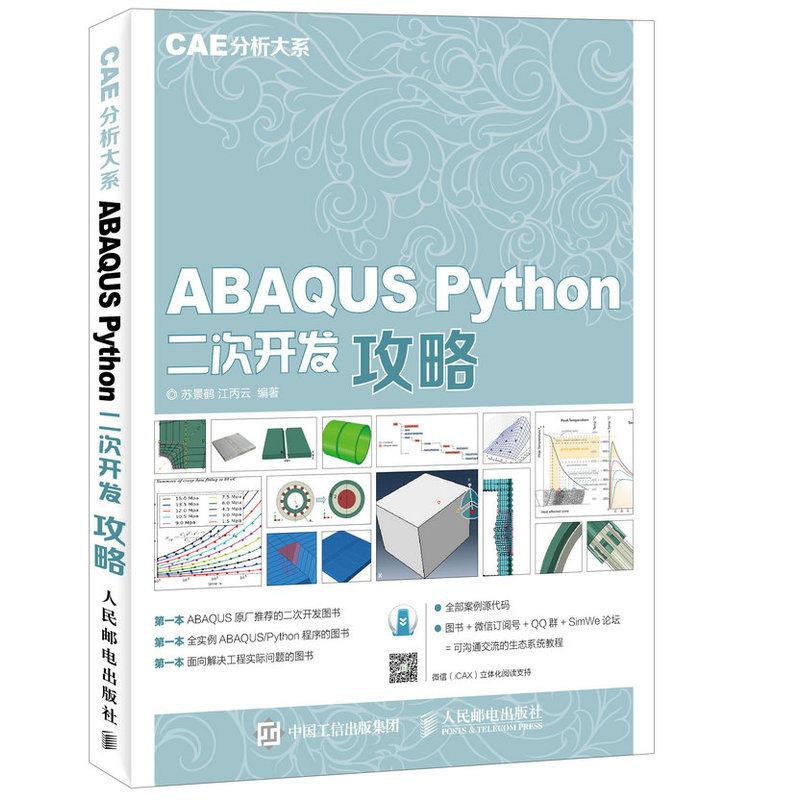 ABAQUS PyTHON二次开发攻略