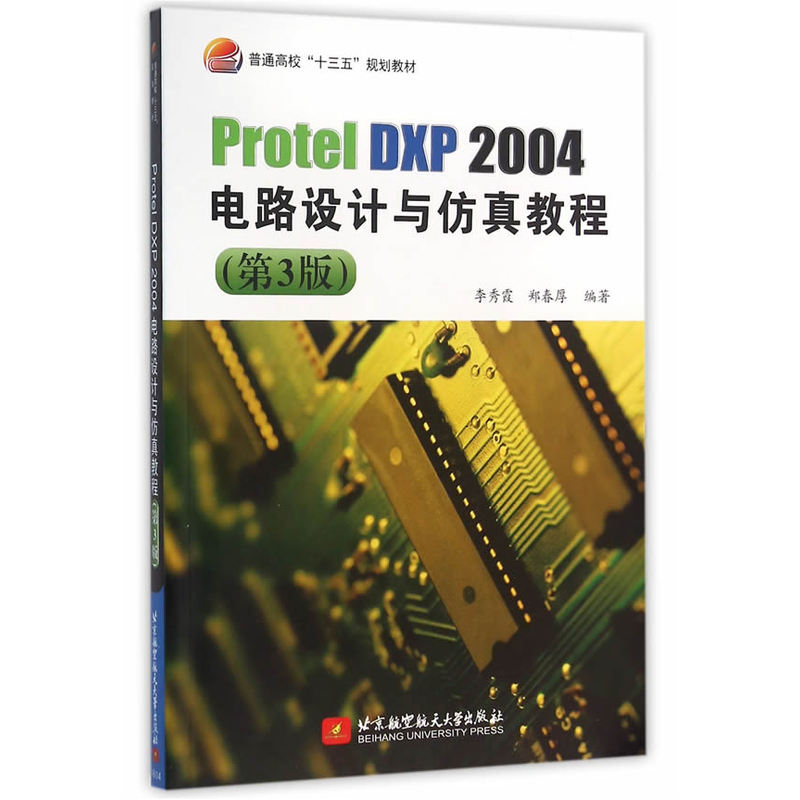 Protel DXP 2004电路设计与仿真教程-(第3版)