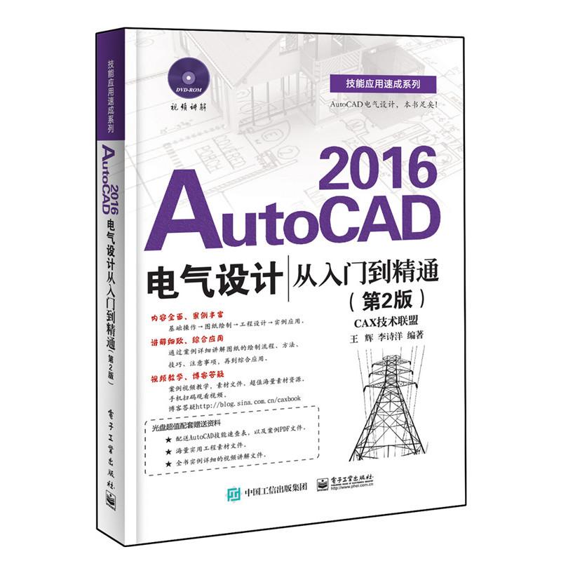 AutoCAD 2016电气设计从入门到精通-(第2版)-(含DVD光盘1张)