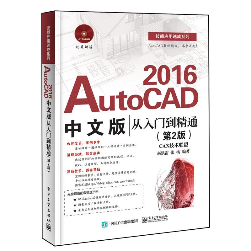 AutoCAD 2016从入门到精通-(第2版)-中文版-(含DVD光盘1张)