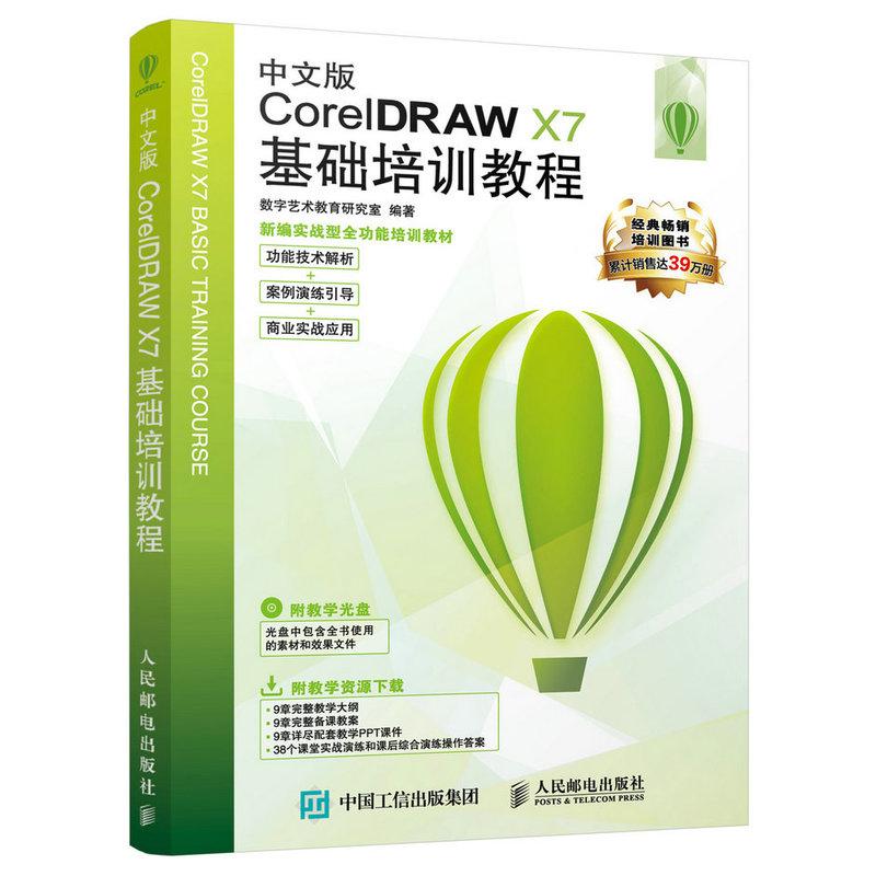 中文版CoreiDRAW X7基础培训教程-(附光盘)