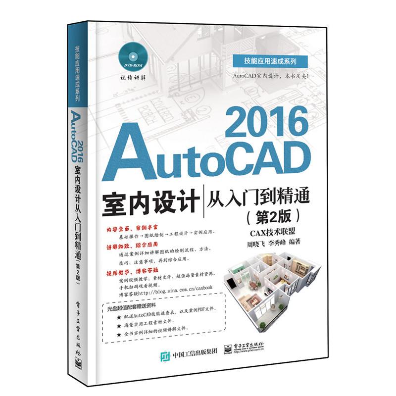 AutoCAD 2016室内设计从入门到精通-(第2版)-(含DVD光盘1张)