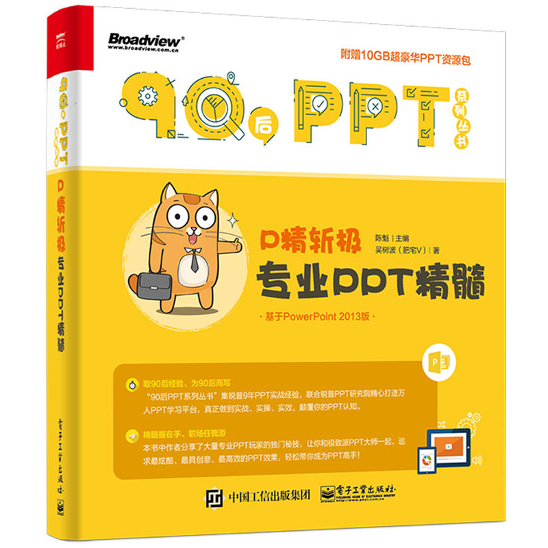 P精斩极专业PPT精髓-附赠10GB 超豪华PPT资源包