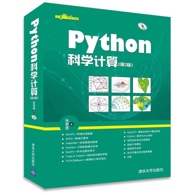 Python科学计算-(第2版)