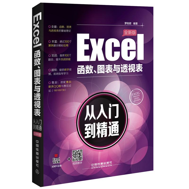 Excel函数.图表与透视戈从入门到精通-全新版