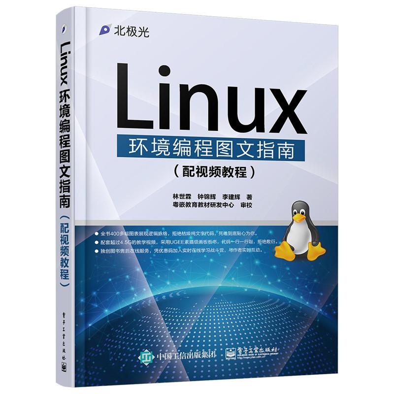 Linux环境编程图文指南-(配视频教程)-(含DVD光盘1张)
