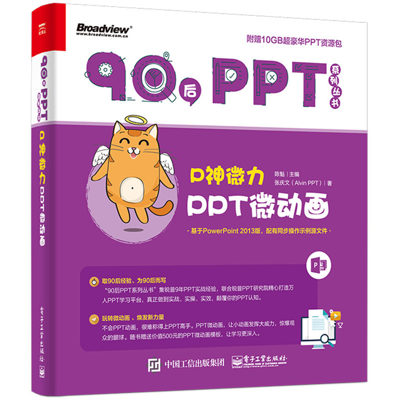 P神微力PPT微动画-附赠10GB超豪华PPT资源包