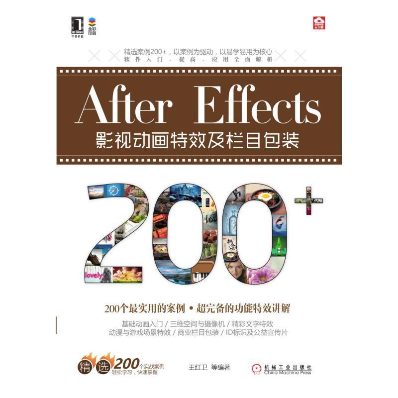 After Effects影视动画特效及栏目包装200+