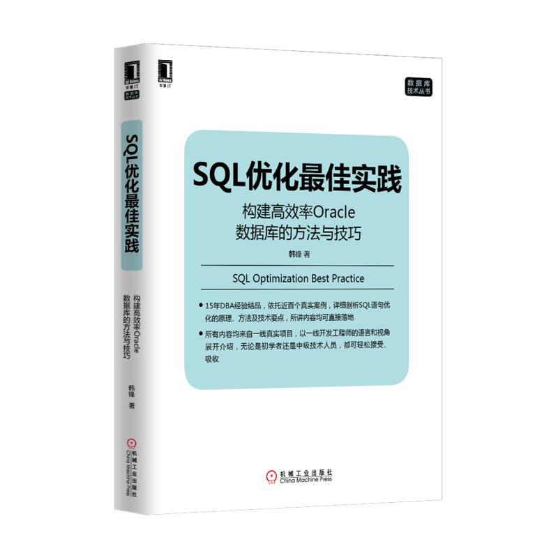 SQL优化最佳实践-构建高效率Oracle数据库的方法与技巧