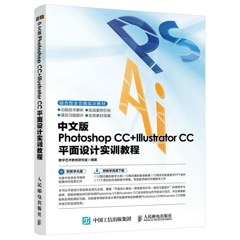 Photoshop CC+Illustrator CC平面设计实训教程-(附光盘)