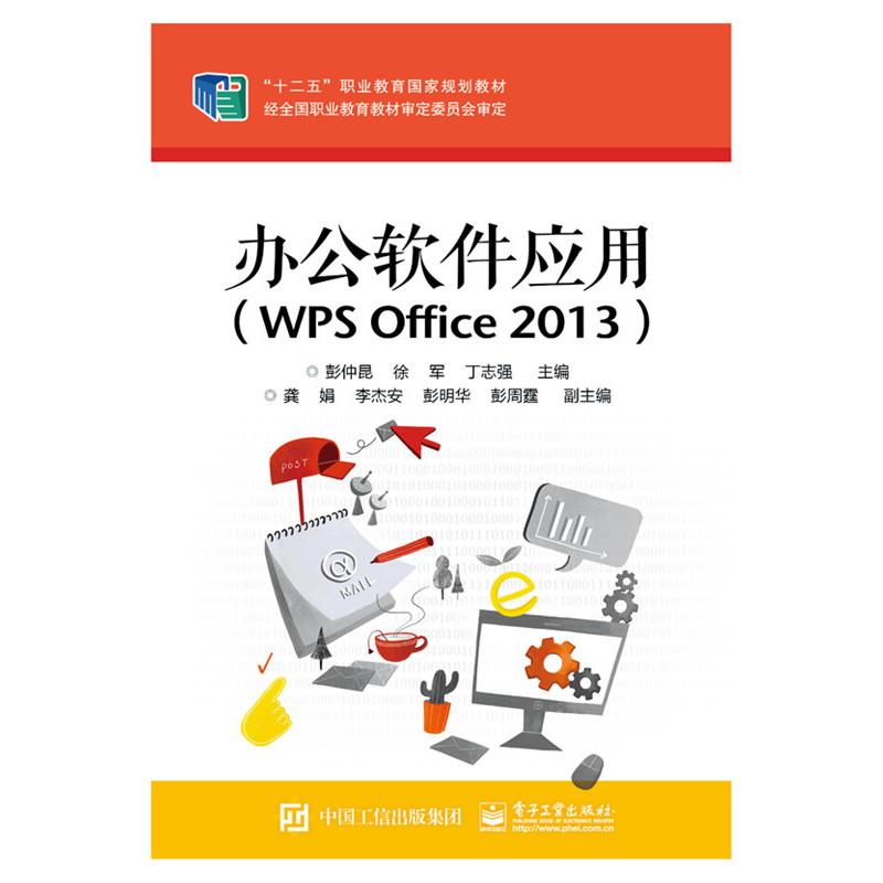 办公软件应用-(WPS Office 2013)