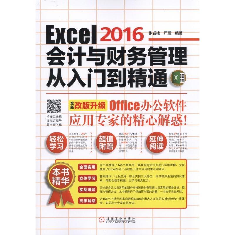 Excel 2016会计与财务管理从入门到精通-全新改版升级
