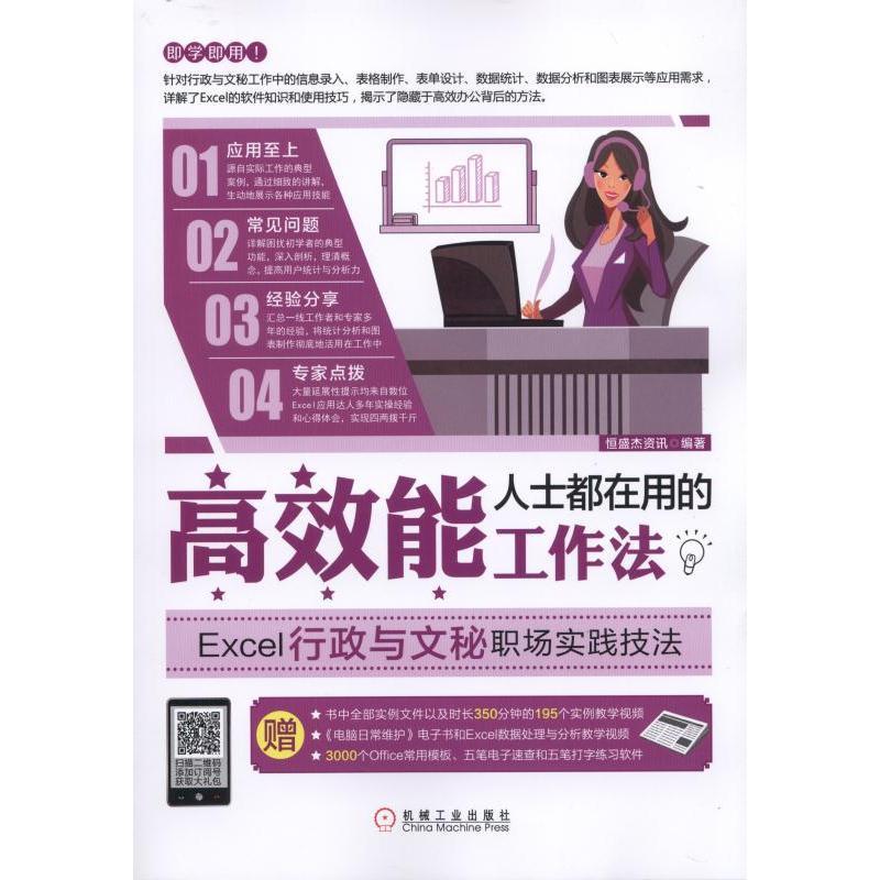高效能人士都在用的工作法-Excel行政与文秘职场实践技法