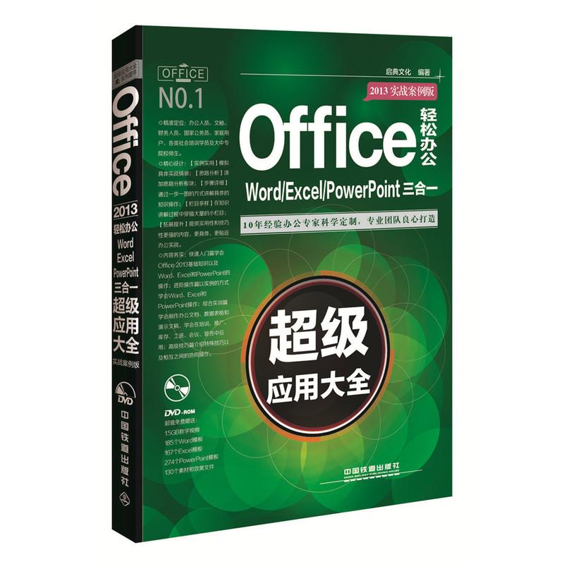 Office 2013轻松办公:Word/Excel/PowerPoint三合一超级应用大全:实战案例版