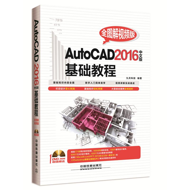 AutoCAD 2016中文版基础教程:全图解视频版