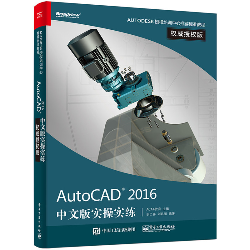 AutoCAD 2016中文版实操实练