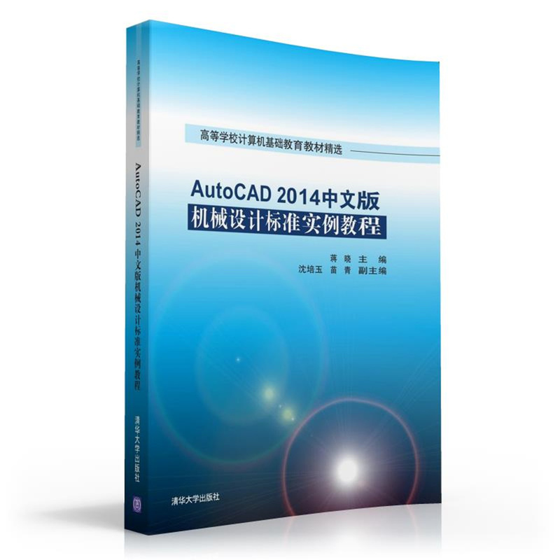 AutoCAD 2014中文版机械设计标准实例教程