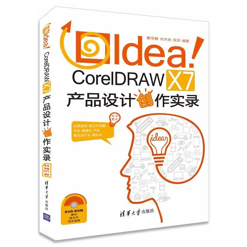 Idea!CoreIDRAW X7产品设计创作实录