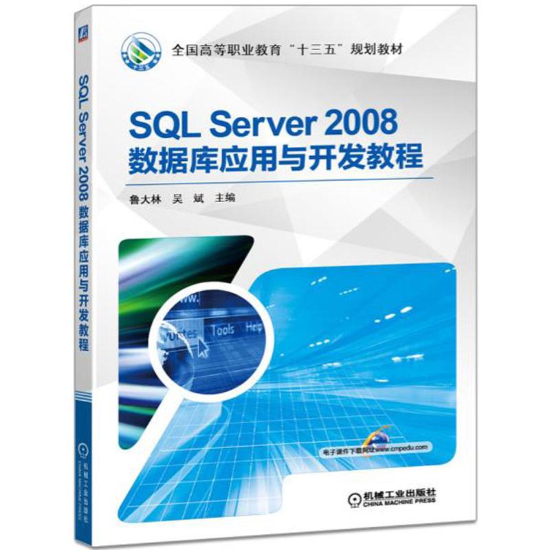 SQL Server2008数据库应用与开发教程