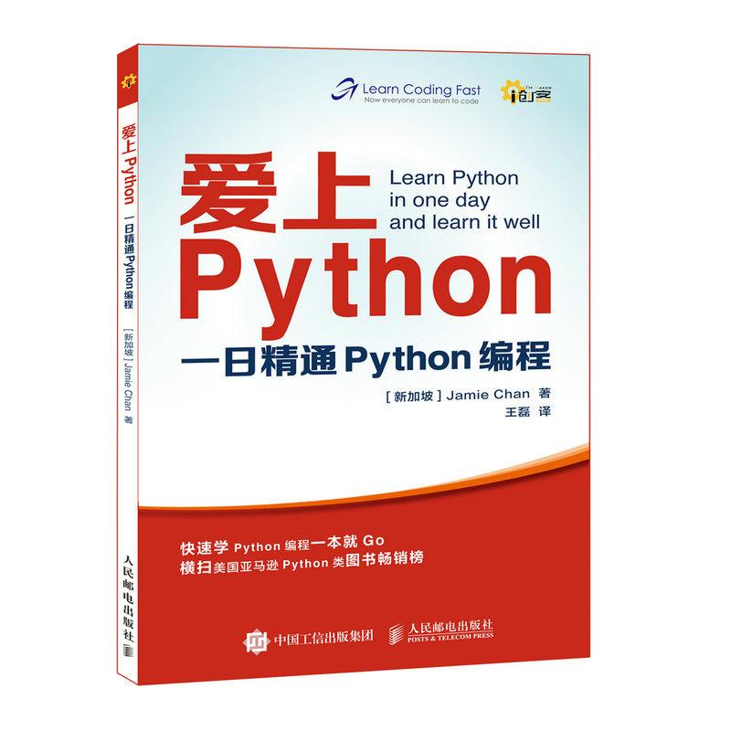 爱上Python-一日精通Python编程