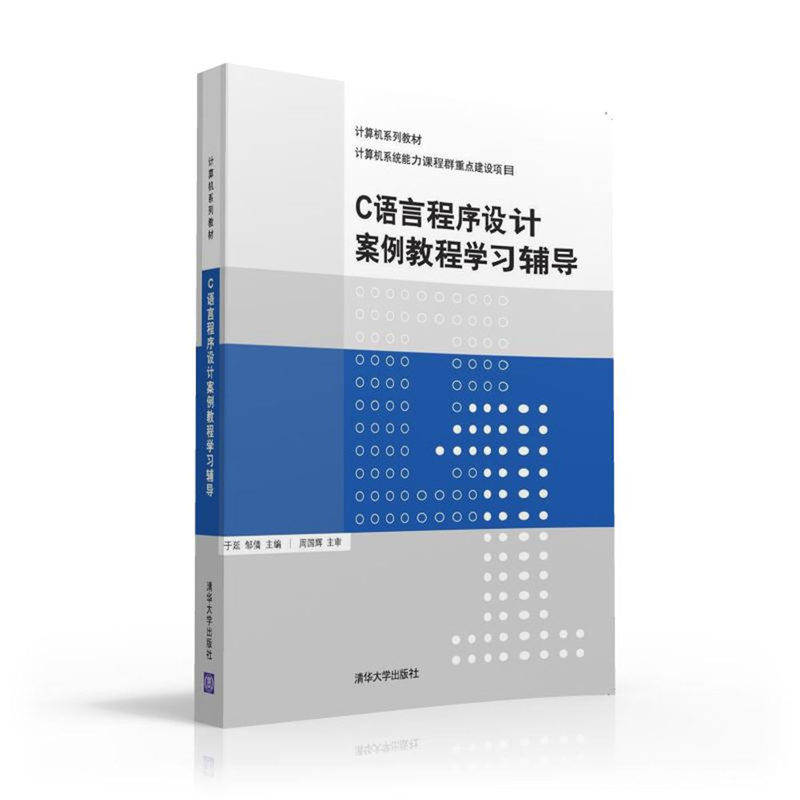 C语言程序设计案例教程学习辅导