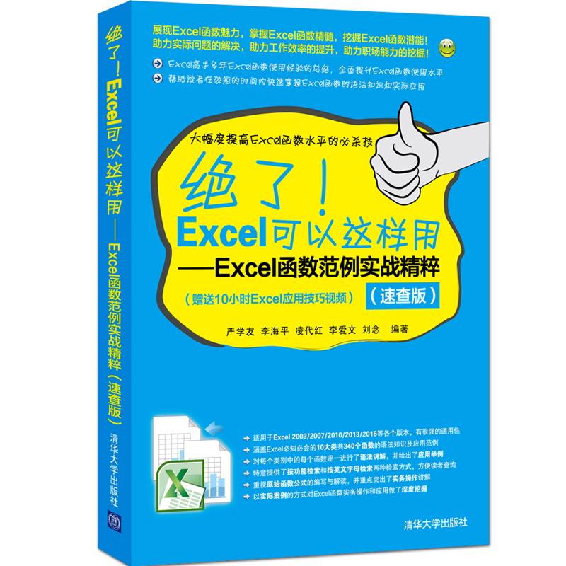 绝了!Excel可以这样用-Excel函数范例实战精粹-(速查版)