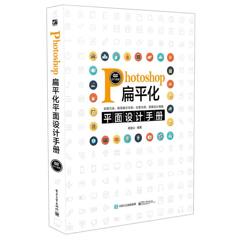 Photoshop扁平化平面设计手册-(含光盘1张)