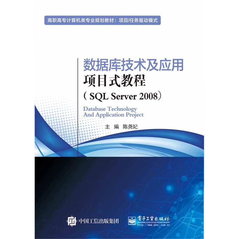 数据库技术及应用项目式教程-(SQL Server 2008)